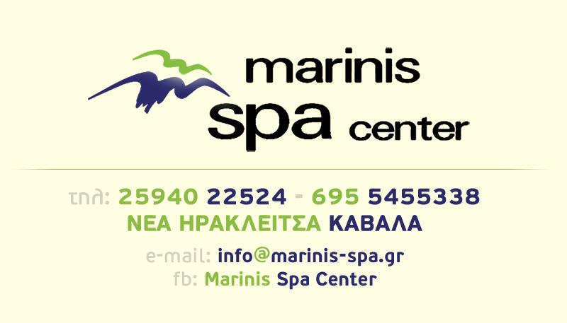 MARINIS SPA CENTER ΚΑΒΑΛΑ