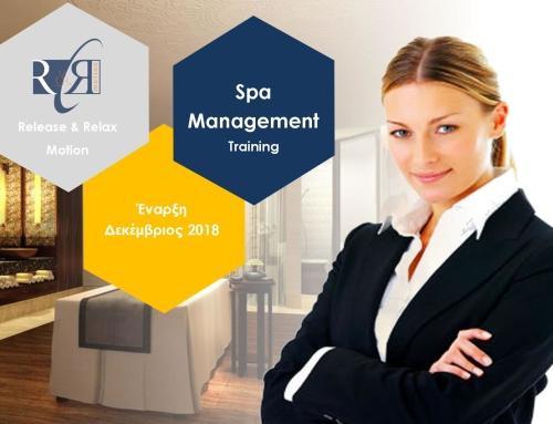 Έναρξη Εκπαιδευτικών Προγραμμάτων Επιμόρφωσης για Spa Managers