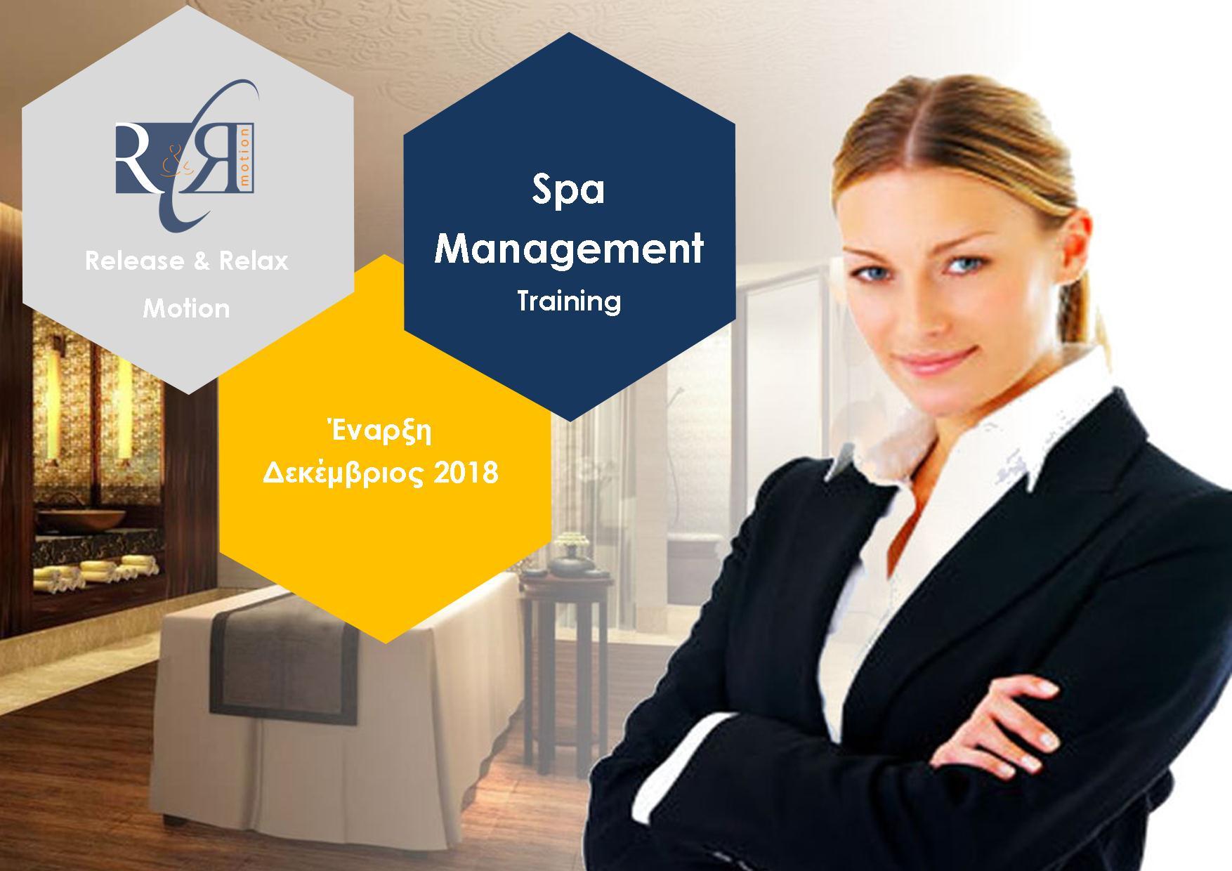 Εκπαιδευτικά προγράμματα Spa Managers